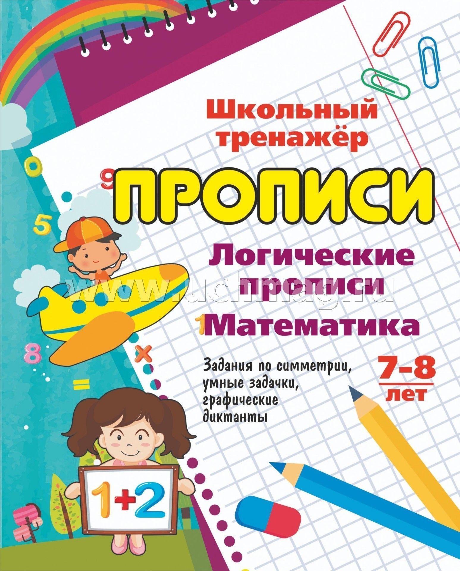 Логические прописи. Математика. 7-8 лет. (1-2 классы): Задания по симметрии, умн