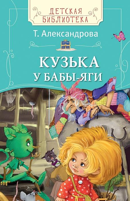 Александрова Т. Кузька у Бабы-яги (ДБ)