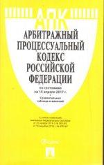 Арбитражный процессуальный кодекс РФ(по сост. на 15.04.2017 г.)+сравнит.табл.изменений