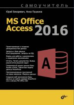 Самоучитель. MS Office Access 2016. Бекаревич Ю.Б.
