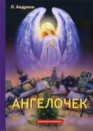 Ангелочек. Андреев Л.