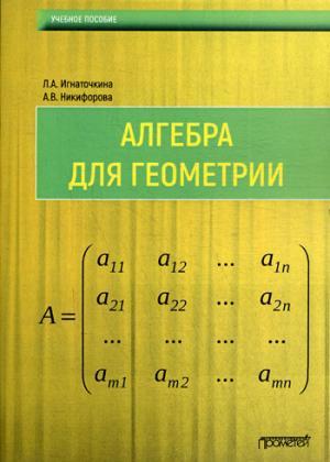 Алгебра для геометрии: Учебное пособие. Никифорова А.В., Игнаточкина Л.А.