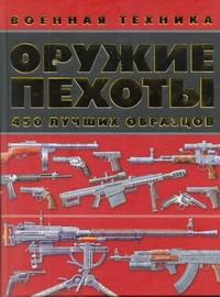 Оружие пехоты. 450 лучших образцов