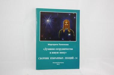Сборник избранных лекций-14