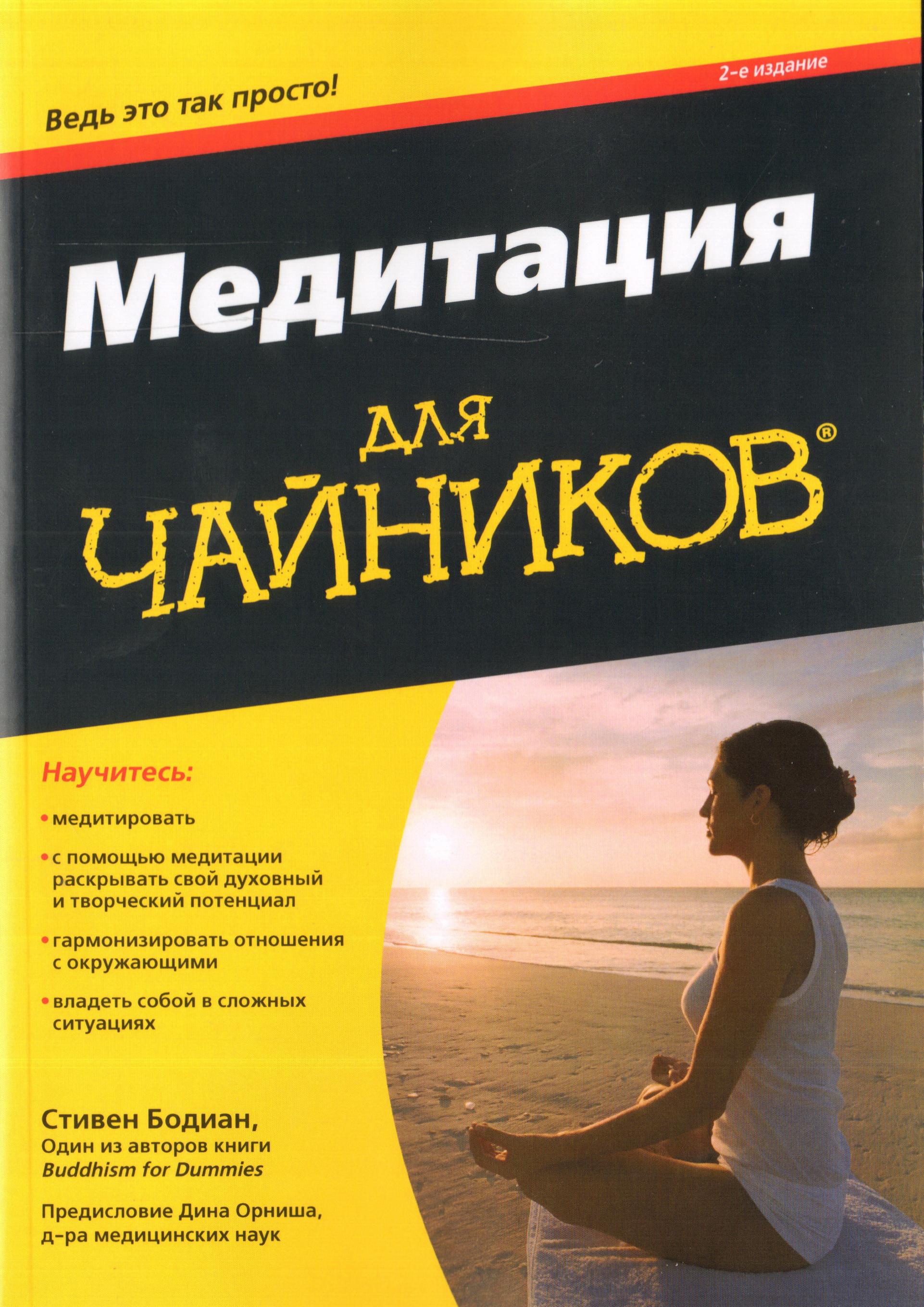 Для чайников Медитация. 2-е изд. Бодиан С.