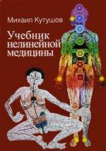 Кутушов М.В. Учебник нелинейной медицины. Диагностика и новое в лечении рака и соматических заболева