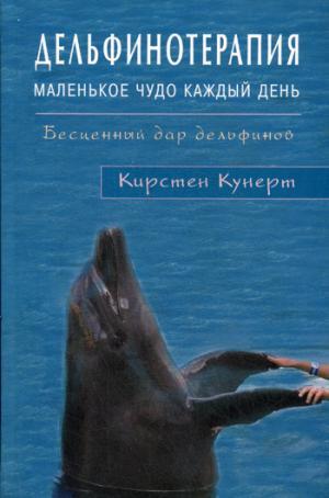 Дельфинотерапия. Маленькое чудо каждый день