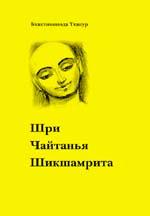 Шри Чайтанья Шикшамрита. 3-е изд.
