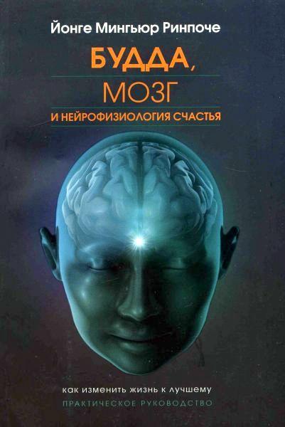 Будда,мозг и нейрофизиология счастья.Как изменить жизнь к лучшему