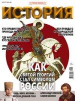 История от русской семерки №06/2016
