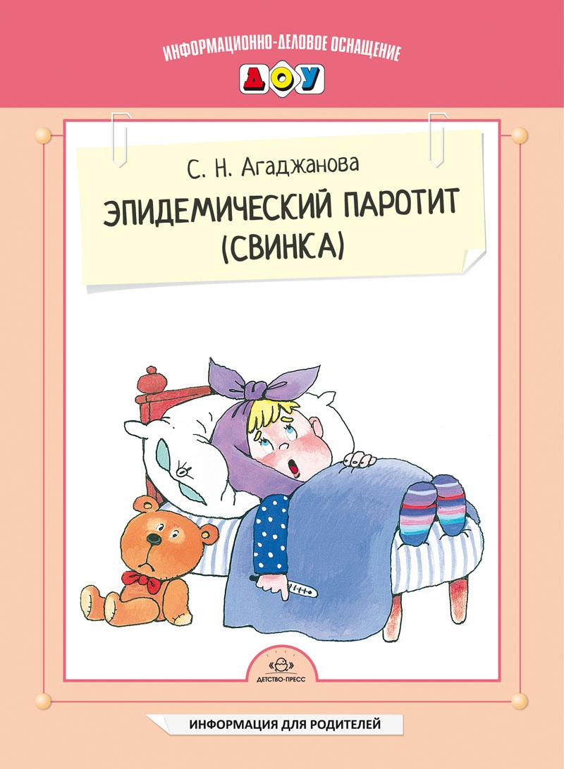 Эпидемический паротит (свинка).