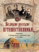 Великие русские путешественники. Открытия в Центральной и Восточной Азии  в XIX веке. (2017)