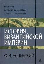 История Византийской империи.Периоды VI-VIII