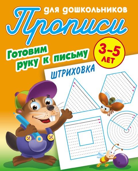 Штриховка (2-е изд.)