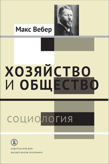 Хозяйство и общество: очерки понимающей социологии. В 4 т. Т. 1: Социология. Вербер М.