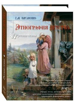 Русская семья. Этнография детства