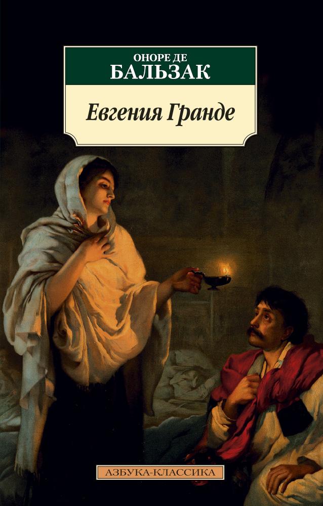 Евгения Гранде (нов/обл.)