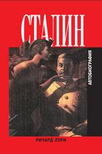 Сталин.Автобиография