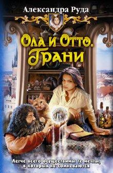 Ола и Отто 3. Грани