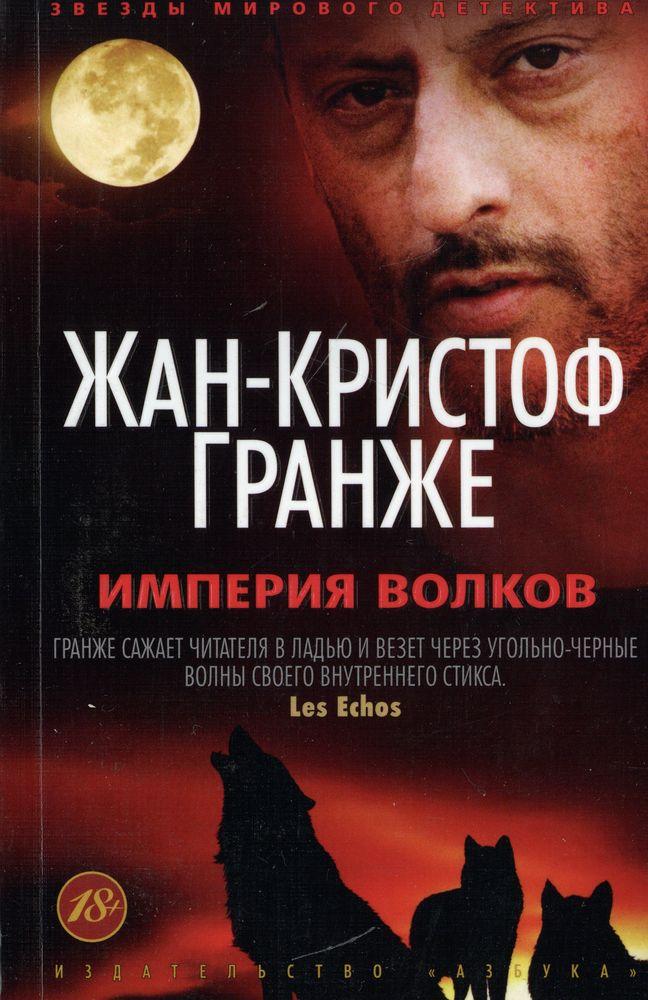 Империя Волков (мягк/обл.)