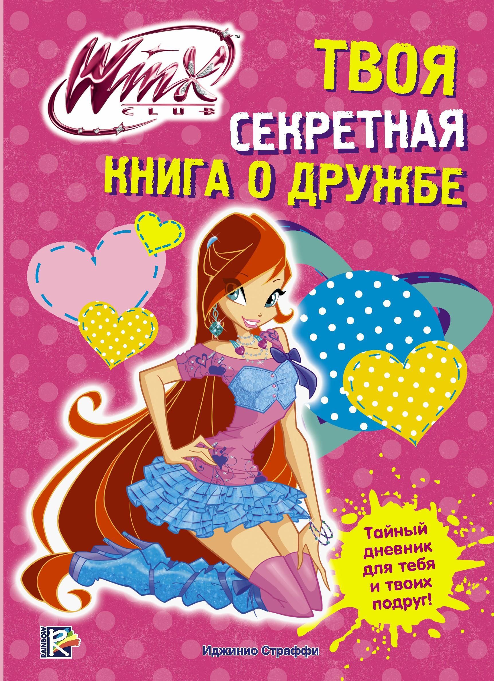 Твоя  секретная книга о дружбе