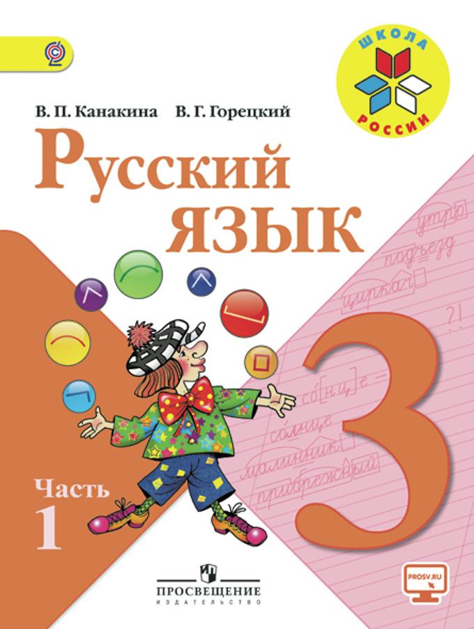 Русский язык 3кл ч1 [Учебник]