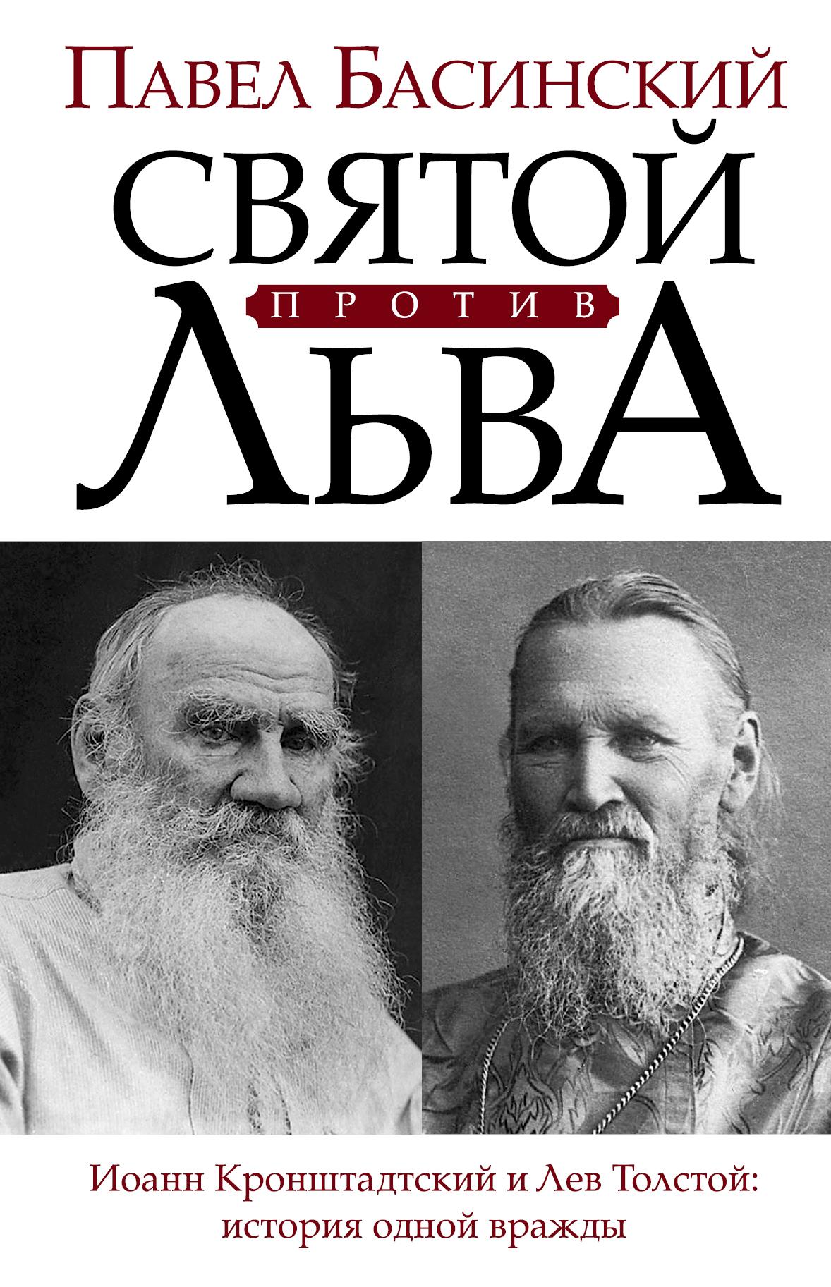 Святой против Льва. Иоанн Кронштадский и Лев Толстой