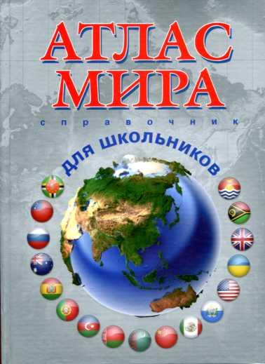 Атлас мира. Справочник для школьников