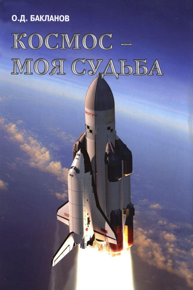 Космос-моя судьба.(в 2-х тт.)+с/о