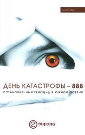 День катастрофы-888.Остановленный геноцид в Юж.Осетии