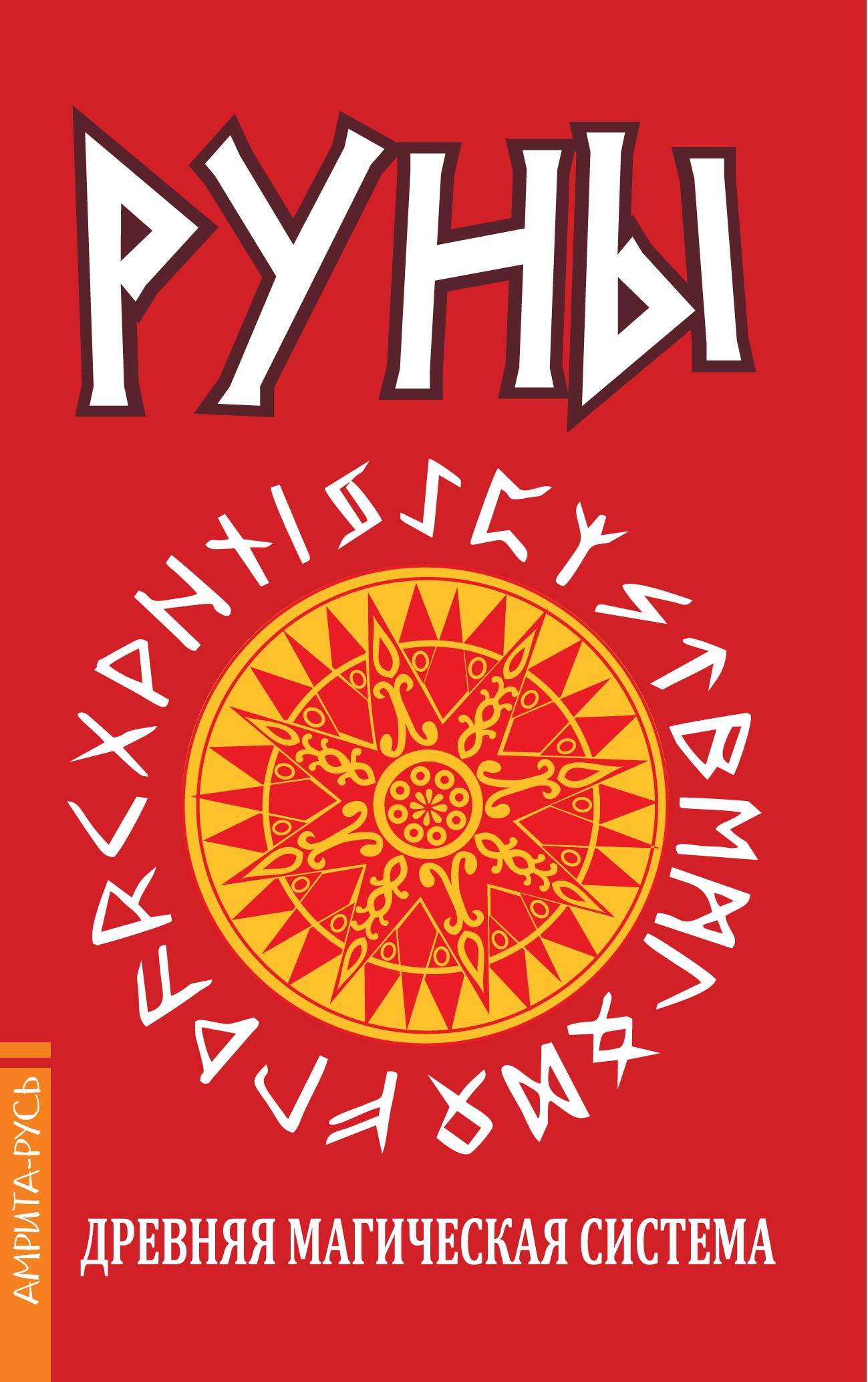 Руны. Древняя магическая система. 8-е изд.