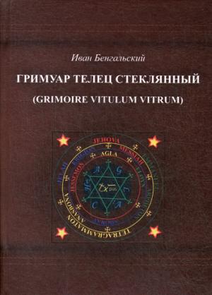 Гримуар Телец стеклянный (Grimoire Vitulum Vitrum). Бенгальский И.