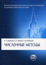 Численные методы. 7-е изд. Бахвалов Н.С.
