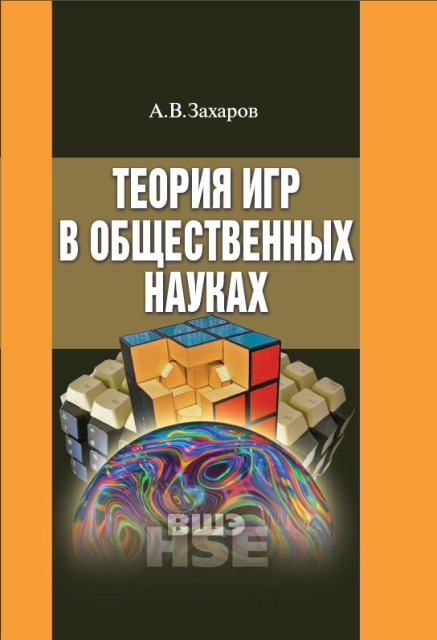 Теория игр в общественных науках. Учебник. Захаров А.В.