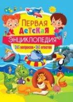 Первая детская энциклопедия. 365 вопросов - 365 ответов. Скиба Т.В.
