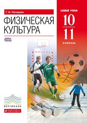 Физич. культура 10-11кл [Учеб] баз.ур.Вертикаль ФП