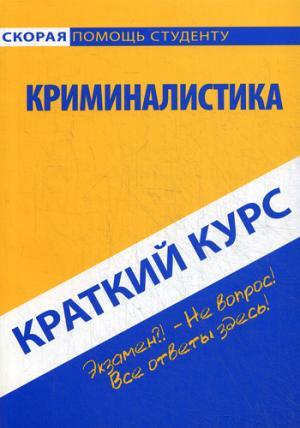 Краткий курс по криминалистике: Учебное пособие.