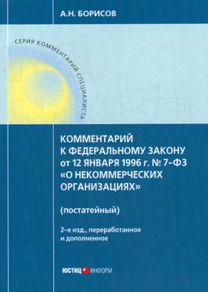 фз о некоммерческих организациях 1996г