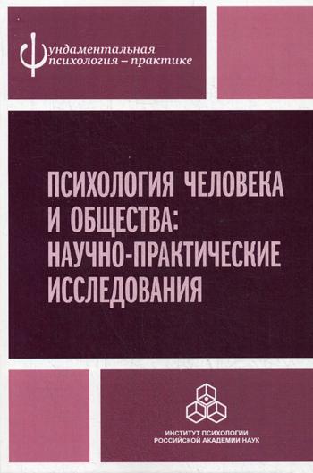 Психология человека и общества