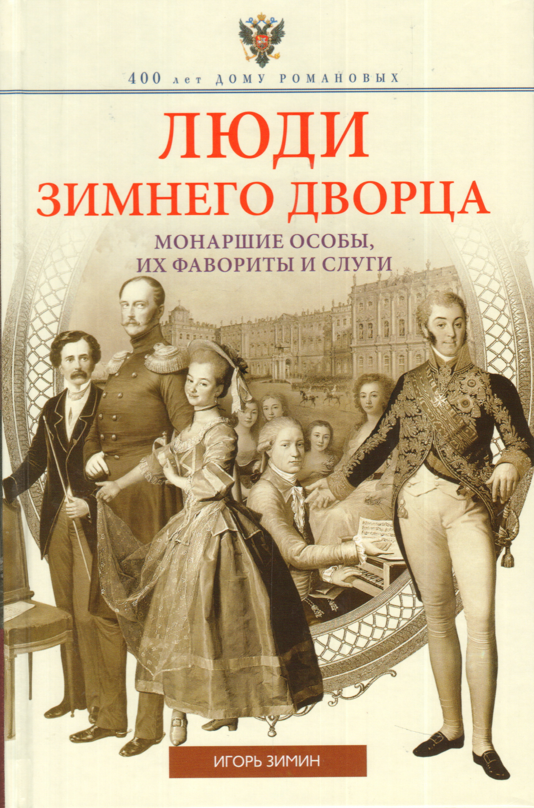 Люди Зимнего дворца