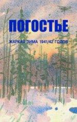 Погостье. Жаркая зима 1941/42 годов