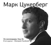 Аудиокн. Бим. Марк Цукерберг