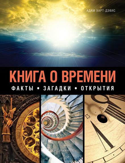 Книга о времени: Факты, загадки, открытия