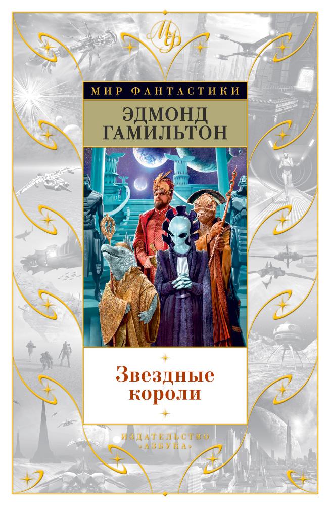 Скачать книгу звездные короли 2