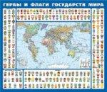 Гербы и флаги государств мира.Ламинированная карта