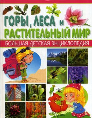 Горы, леса и растительный мир. Большая детская энциклопедия.