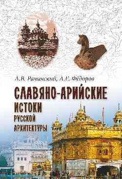 ВПУН Славяно-арийские истоки русской архитектуры (12+)