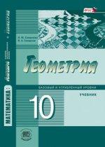 Математика 10кл [Учеб.] баз. и угл. ур. книга 2 ФП
