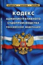 Кодекс администр. судопроизводства РФ на 01.02.17