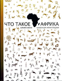 Рипол. Что такое Африка. Бабаев К., Архангельская А.